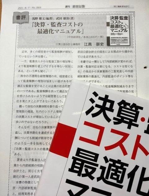週刊経営財務_最適化マニュアル書評 (2)