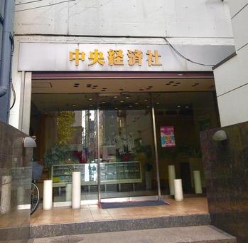 中央経済社