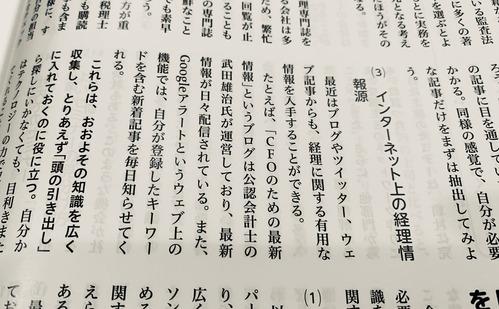 旬刊経理情報