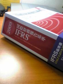 IFRS2009日本語訳