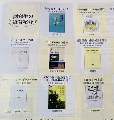 関学_母校通信_経理の本分