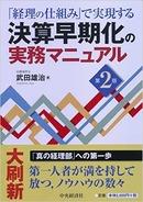 決算早期化の実務マニュアル第2版
