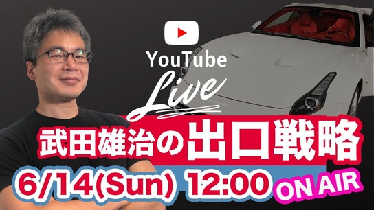 youtube live_Exit