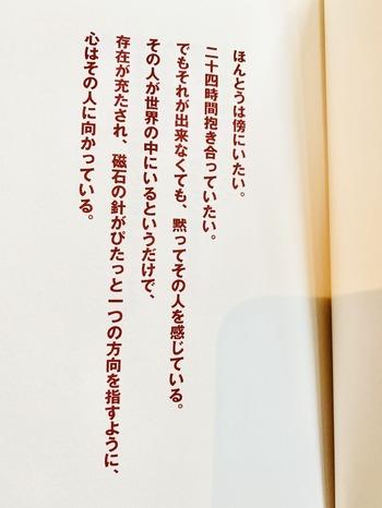 愛する言葉3