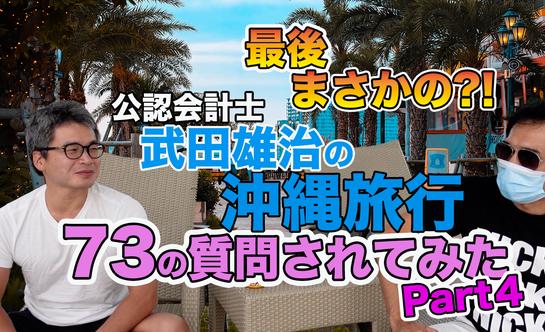 沖縄旅行-73の質問-Part4