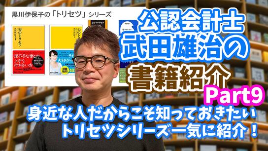 武田雄治の書籍紹介009