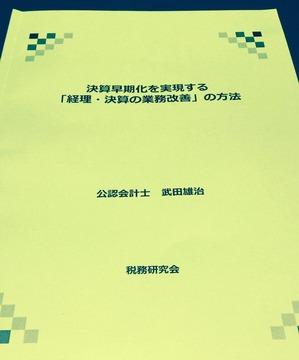 税務研究会 決算早期化セミナー