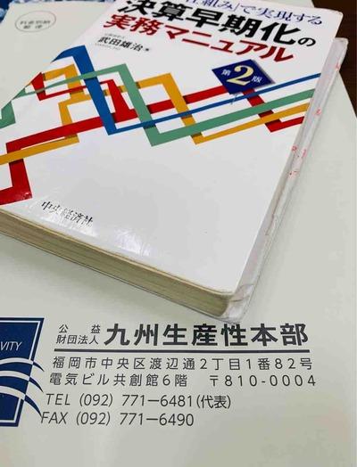 九州生産性本部_決算早期化セミナー