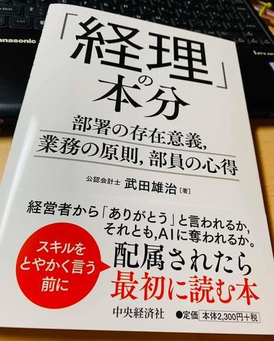 経理の本分_表紙