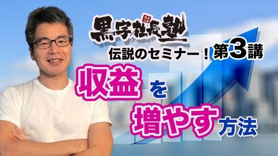 黒字社長塾_収益を増やす方法