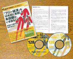 「フリー経済」を10年前に実践した本田健が、いま語ること。