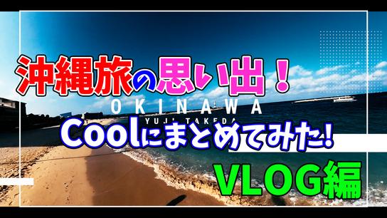 202010_okinawa-vlog2