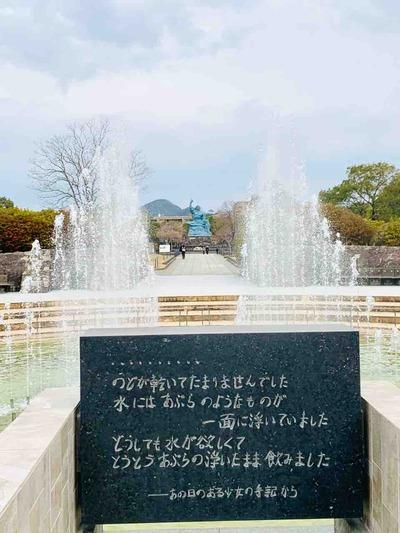 長崎平和公園