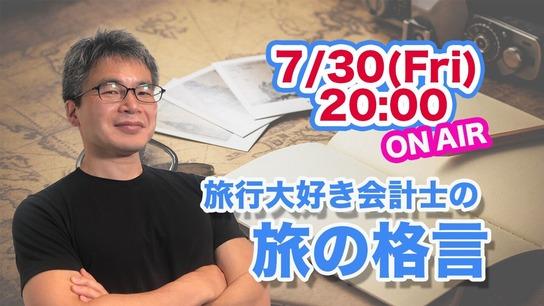 youtube_live_旅の格言