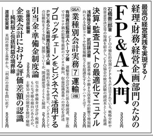 日経新聞_決算監査コスト最適化マニュアル