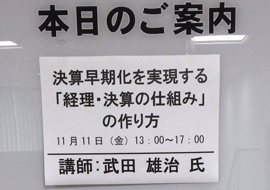 日本経営協会決算早期化セミナー