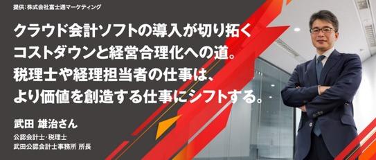 富士通クラウド会計
