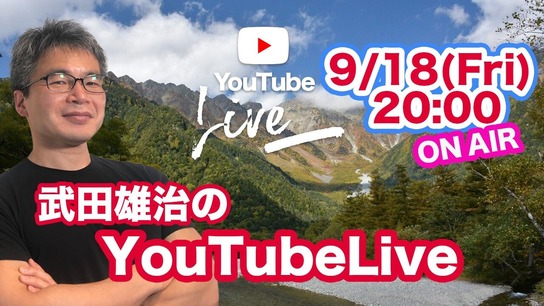 Live_200918