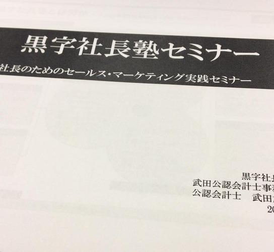 黒字社長塾