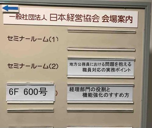 日本経営協会_経理の本分