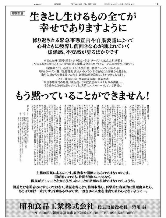コロナ_昭和食堂工業