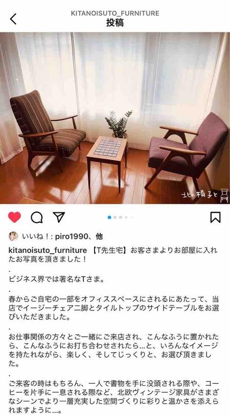 Instagram_kitanoisuto