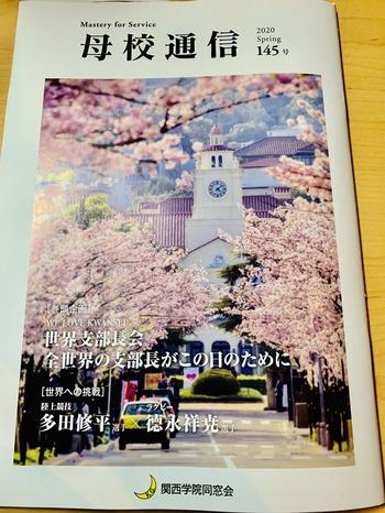 関学_母校通信