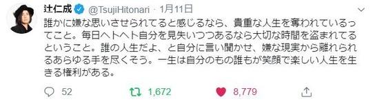 Twitter_HT1