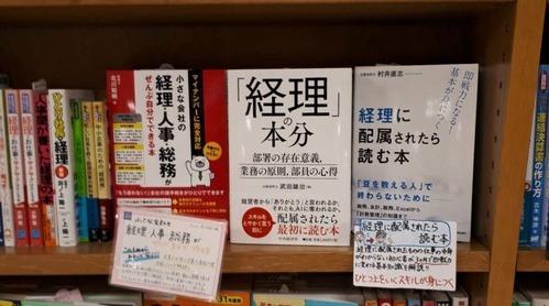 経理の本分_紀伊国屋書店
