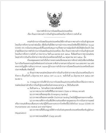 タイ民間航空局