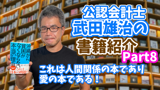 武田雄治の書籍紹介008