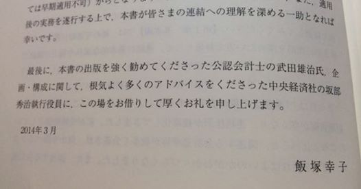 飯塚幸子連結会計の基本と実務がわかる本