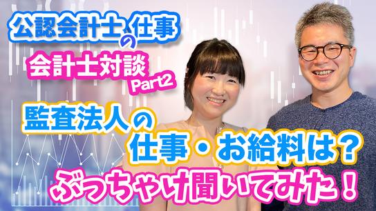 公認会計士の仕事_対談01-01