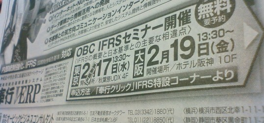 OBC IFRSセミナー