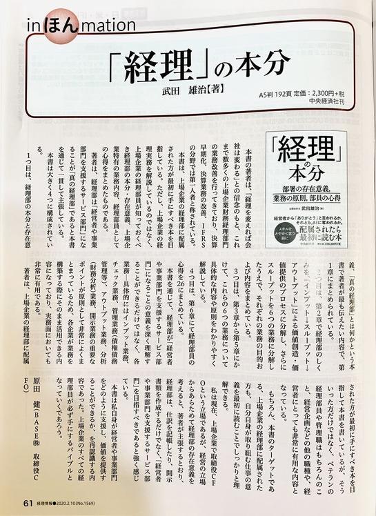 経理の本分_旬刊経理情報