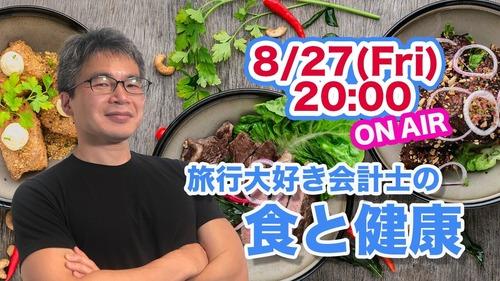 youtube_live_食と健康