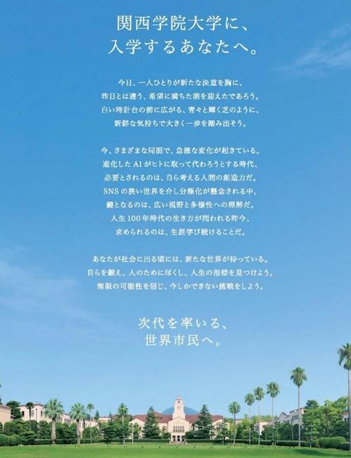 関西学院大学2