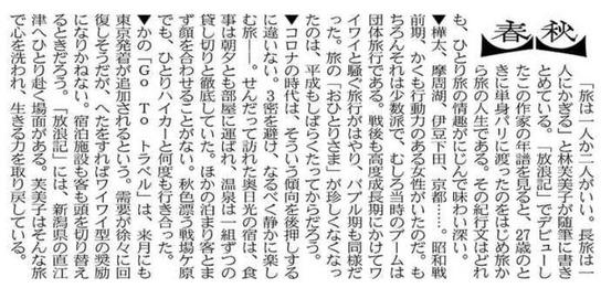 春秋_200913