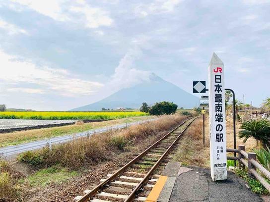 日本最南端の駅_西大山駅