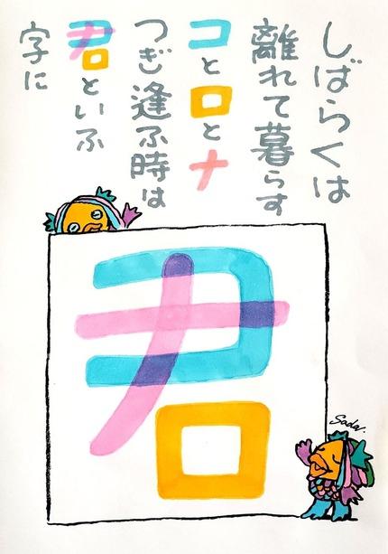 コとロとナ_タナカサダユキ
