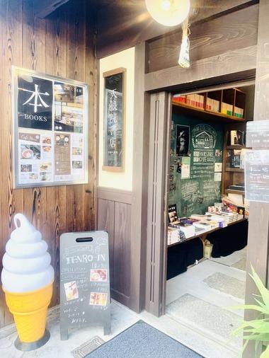 天狼院書店_京都
