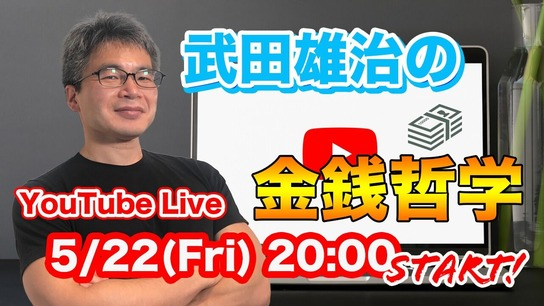 youtube_live3
