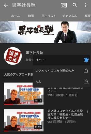 youtube_通知