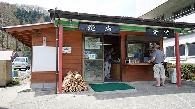 青根キャンプ場