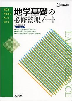 大学受験対策/参考書紹介/地学基...