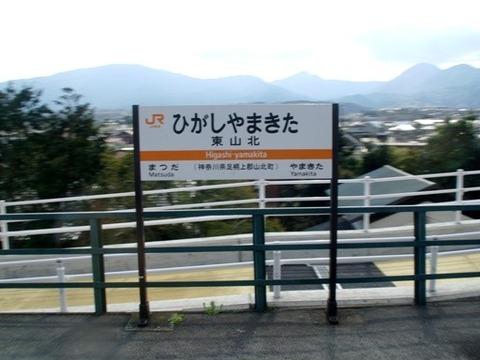 eki-name-higashiyamakita-s