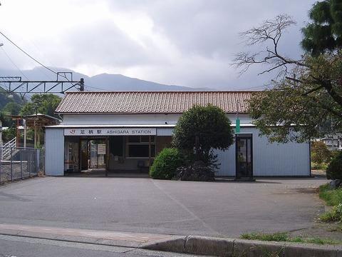 1024px-JRC-Ashigara-Sta