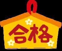 goukaku_ema