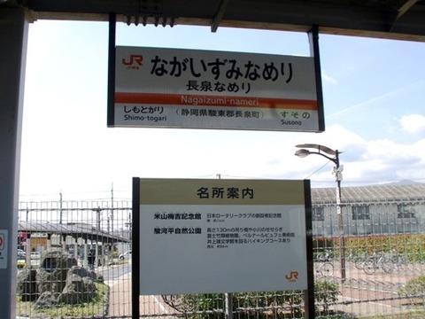 eki-name-nagaizuminameri2-s