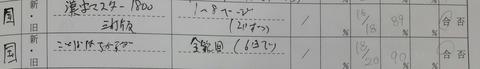 20140716_223826-1